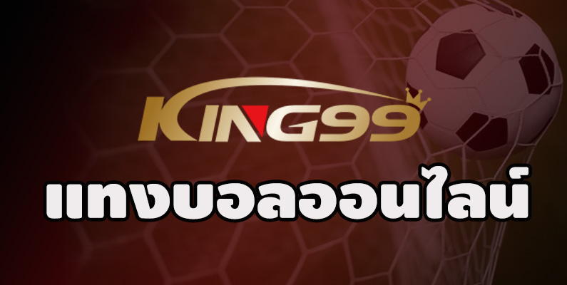 วิธีสมัครสมาชิก KING99 แทงบอลออนไลน์