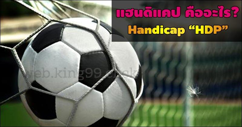 แฮนดิแคป HDP คืออะไร คำศัพท์แทงบอล ที่มือใหม่จำเป็นต้องรู้