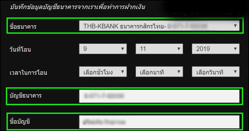 ข้อมูลชื่อบัญชีธนาคาร และ เลขที่บัญชี เว็บKing99
