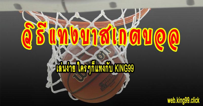 แทงบาสเกตบอล ออนไลน์กับ KING99 เว็บเดิมพันที่มาแรงอันดับหนึ่ง