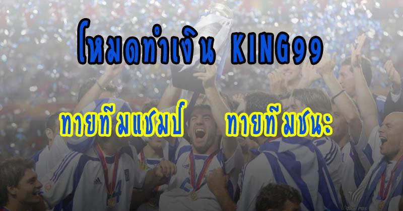 ทายทีมแชมป์ ฟุตบอล โหมดทำเงินใน KING99